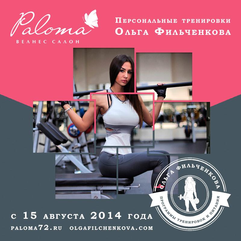 flyer-paloma2